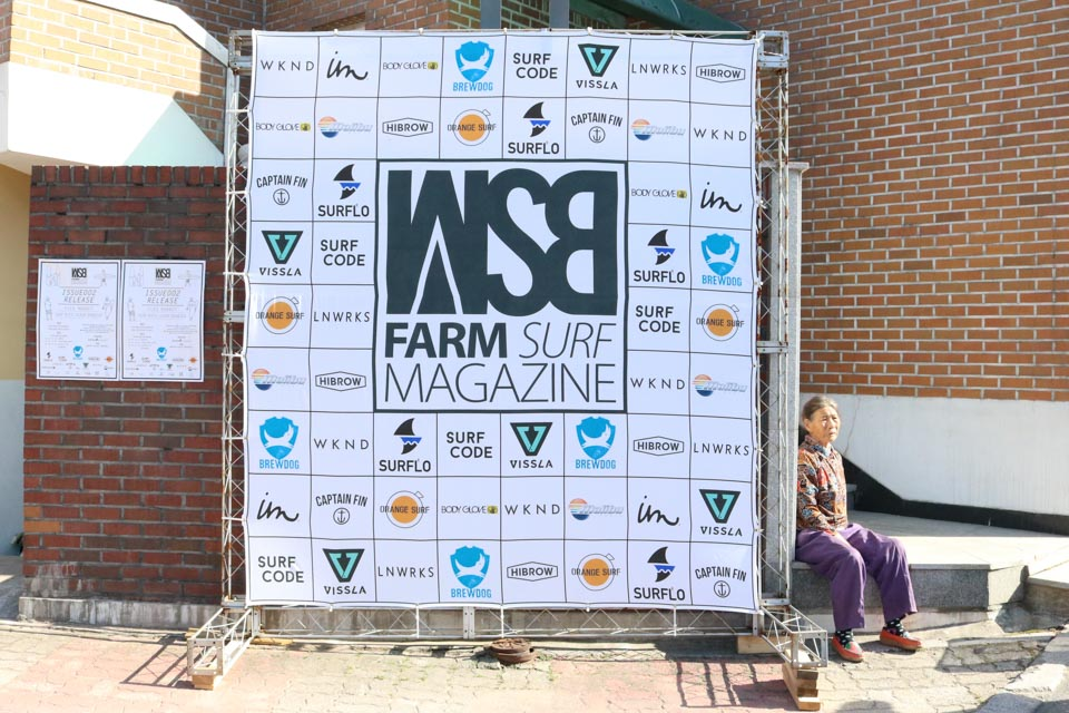 131_WSB FARM SURF MAGAZINE ISSUE #002 출간회_wsbfafrm.jpg